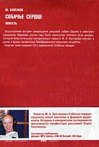 Собачье сердце (+ аудиокнига CD). М. Булгаков