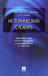 Исторический словарь. Н. Г. Георгиева, В. А. Георгиев, А. С. Орлов