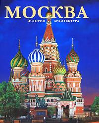 Москва. Архитектура. История. Т. А. Вишневская