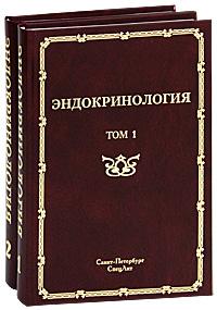 Эндокринология (комплект из 2 книг)