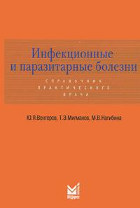 Купить Инфекционные и паразитарные болезни, Ю. Я. Венгеров, Т. Э. Мигманов, М. В. Нигибина