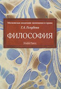 Философия. Г. А. Голубева