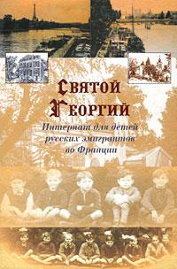 Святой Георгий. Интернат для детей русских эмигрантов во Франции ( 5-86789-108-9 )