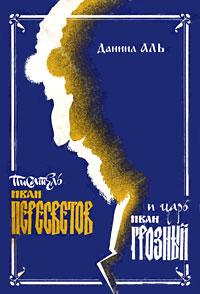 Писатель Иван Пересветов и царь Иван Грозный ( 5-86789-107-0 )