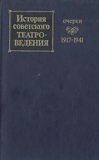 История советского театроведения. Очерки. 1917-1941