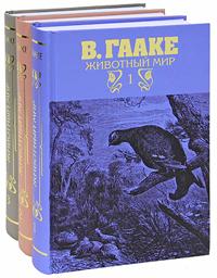 Животный мир (комплект из 3 книг). В. Гааке