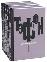 Н. А. Тэффи. Собрание сочинений (комплект из 5 книг). Н. А. Тэффи