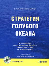Стратегия голубого океана (аудиокнига MP3). У. Чан Ким, Рене Моборн