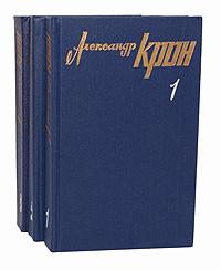 Александр Крон. Собрание сочинений в 3 томах (комплект)