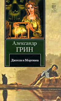 Джесси и Моргиана. Александр Грин