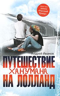 Путешествие Ханумана на Лолланд. Андрей Иванов