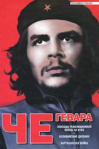 Эпизоды революционной войны на Кубе. Боливийский дневник. Партизанская война. Че Гевара