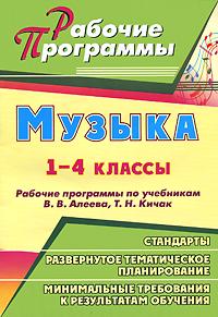 Музыка. 1-4 классы. Рабочие программы по учебникам В. В. Алеева, Т. Н. Кичак