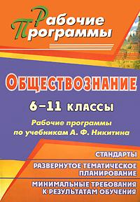 Обществознание. 6-11 классы. Рабочие программы по учебникам А. Ф. Никитина ( 978-5-7057-2760-5 )