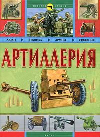 Артиллерия ( 978-5-8138-0243-0 )