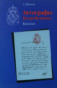 Автографы Петра Великого. Каталог ( 5-86789-018-Х )