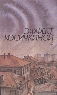 Эффект Косичкиной