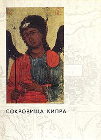Сокровища Кипра. Каталог выставки