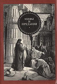 Мифы и предания