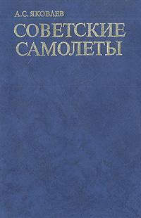 Советские самолеты. Краткий очерк