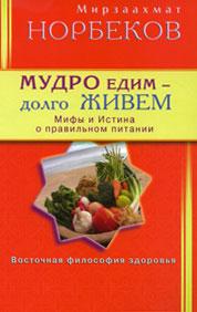 Мудро едим - долго живем. Мифы и Истина о правильном питании ( 978-5-88503-997-0 )