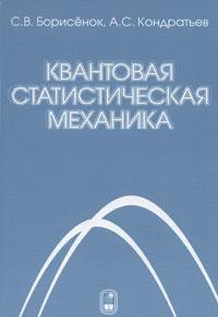 Квантовая статистическая механика. С. В. Борисенок, А. С. Кондратьев