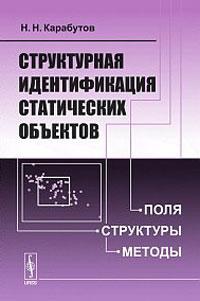 Структурная идентификация статических объектов. Поля, структуры, методы