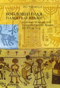 Воплощенная память о Храме. Художественный мир синагог Святой Земли III-VI вв. н.э.. Л. С. Чаковская