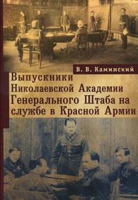 Купить Выпускники Николаевской Академии Генерального Штаба на службе в Красной Армии, В. В. Каминский