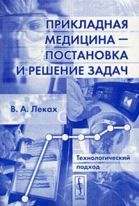 Прикладная медицина - постановка и решение задач. Технологический подход