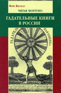 Читая фортуну. Гадательные книги в России