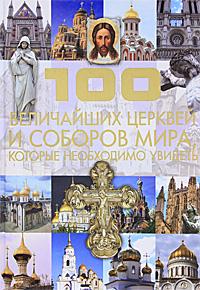 100 величайших церквей и соборов мира, которые необходимо увидеть. Т. Л. Шереметьева
