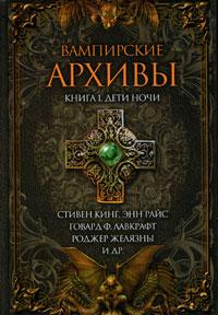 Книга Вампирские архивы. Книга 1. Дети ночи