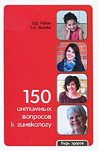 150 интимных вопросов к гинекологу ( 978-5-222-18310-6 )