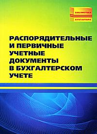 Распорядительные и первичные учетные документы в бухгалтерском учете ( 978-5-222-18194-2 )