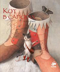 """книга """"Кот в сапогах"""""""