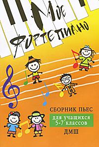 Мое фортепиано. Сборник пьес для учащихся 5-7 классов ДМШ