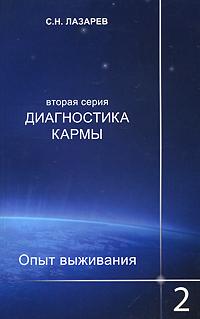 Диагностика кармы (вторая серия). Опыт выживания. Часть 2. С. Н. Лазарев