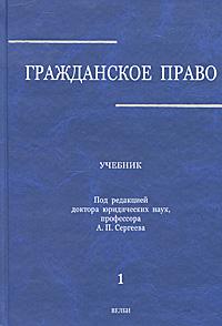 Гражданское право. В 3 томах. Том 1. А. П. Сергеева