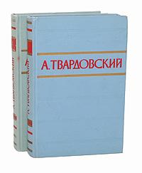 А. Твардовский А. Твардовский. Стихотворения и поэмы в 2 томах (комплект из 2 книг)