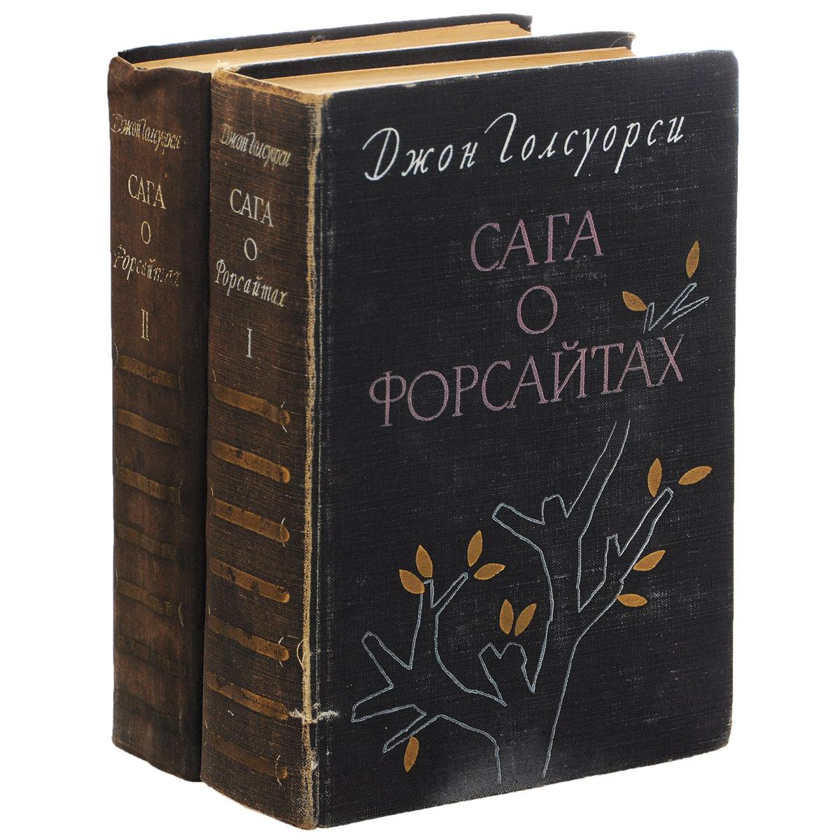 Сага о Форсайтах (комплект из 2 книг)