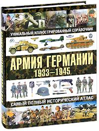 Армия Германии 1933-1945. Самый полный исторический атлас. О. П. Курылев