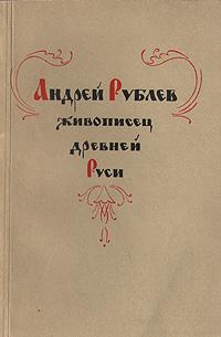 Андрей Рублев - живописец Древней Руси