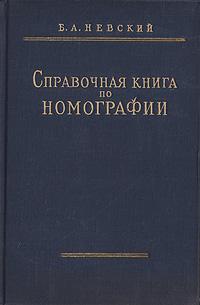 Справочная книга по номографии