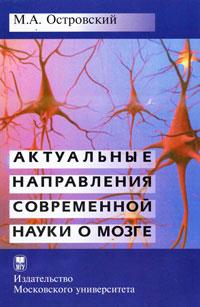 Актуальные направления современной науки о мозге ( 978-5-211-05874-3 )