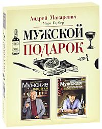 Мужской подарок (подарочный комплект из 2 книг). Андрей Макаревич, Марк Гарбер