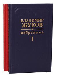 Владимир Жуков. Избранное в 2 томах (комплект)