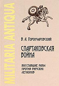 Спартаковская война ( 978-5-85803-428-5 )