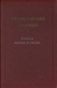 Некрасовский сборник V. Поэзия любви и гнева