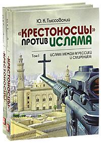 """""""Крестоносцы"""" против ислама (комплект из 2 книг). Ю. К. Тыссовский"""